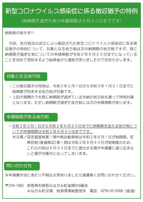 地方税の徴収猶予の特例申請に係る申請期限について(令和2年6月26日 ...